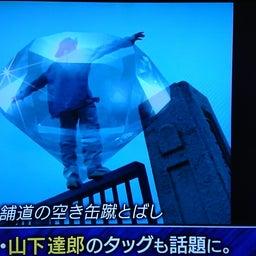 画像 「日本の音楽史を変えた衝撃のデビュー曲」 の記事より 3つ目