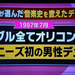 画像 「日本の音楽史を変えた衝撃のデビュー曲」 の記事より 1つ目