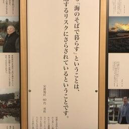 画像 ④佐渡裕&スーパーキッズオーケストラさんりく音楽祭2019こころのビタミンプロジェクトin大槌町 の記事より 23つ目