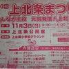 ■11/3(日)第30回上北条まつり(鳥取県倉吉市)の画像