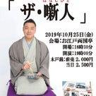 10月25日(金)は『噺人』!!の記事より