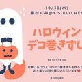 デコ巻き寿司 名古屋