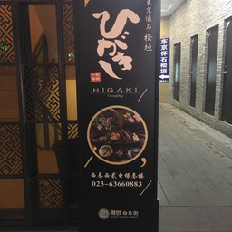 画像 重慶 和食 の記事より 3つ目