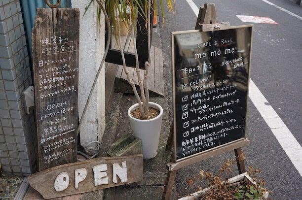 高円寺  カフェ momomo