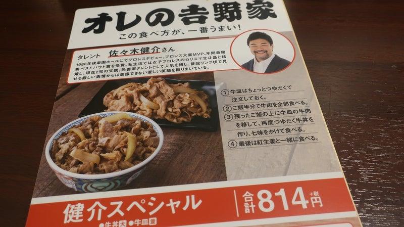 吉野家 ご飯 おかわり 自由