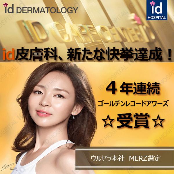 id皮膚科 ウルセラ