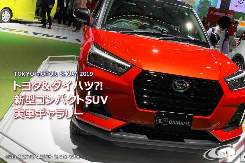これが\u201dトヨタ&ダイハツ\u201d 新コンパクトSUV!!~東京モーター