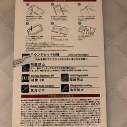画像 4D 全面保護 】 iPhone6/6S/7/8 専用設計 ガラスフィルム 液晶保護フィルム の記事より 2つ目