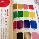 カラーセラピー本『16色の色彩力があなたを変える!』婚活バージョンの記事より