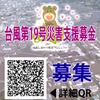 台風第19号災害支援金 募集開始 (2019年11月30日まで)の画像