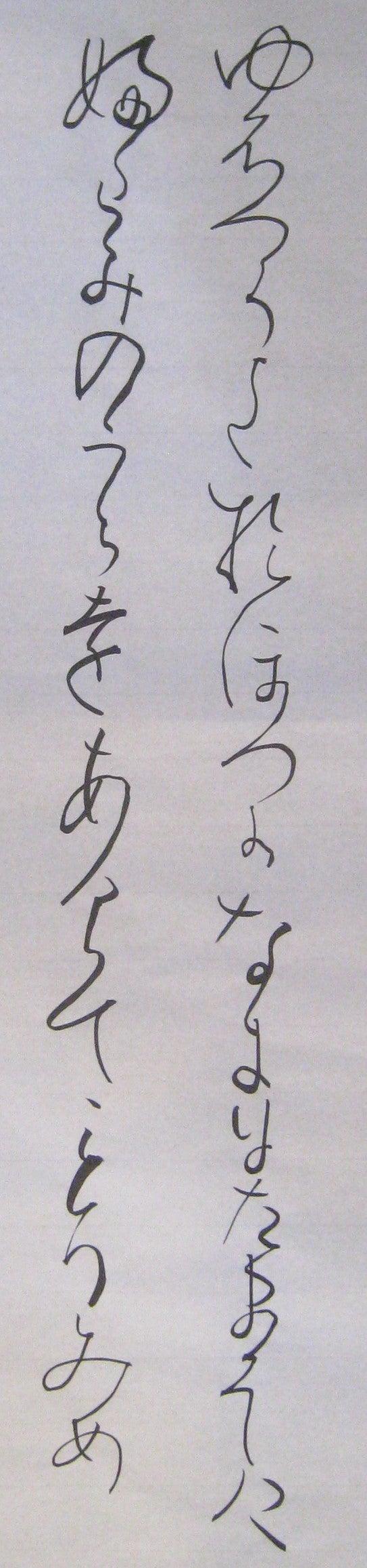 2019.11/10 高野切第一種 藤原兼輔 夕つく夜おぼつかなきを玉くしげ ...