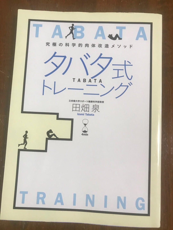 タバタ 式 トレーニング 究極 の 科学 的 肉体 改造 メソッド