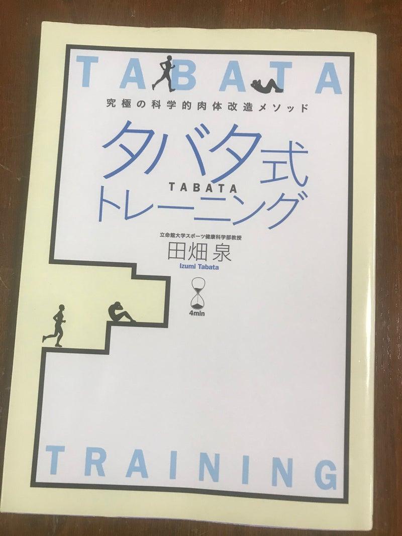 タバタ式トレーニングの書籍
