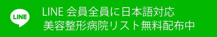 LINE会員全員に日本語対応