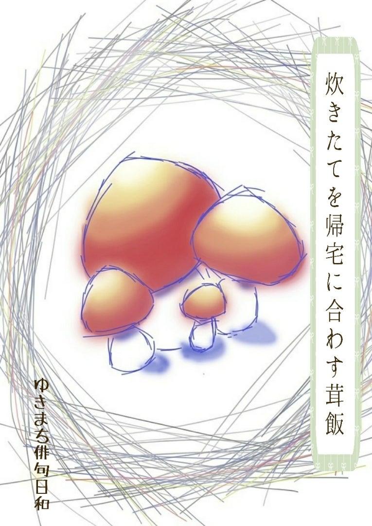 365 俳句 ポスト