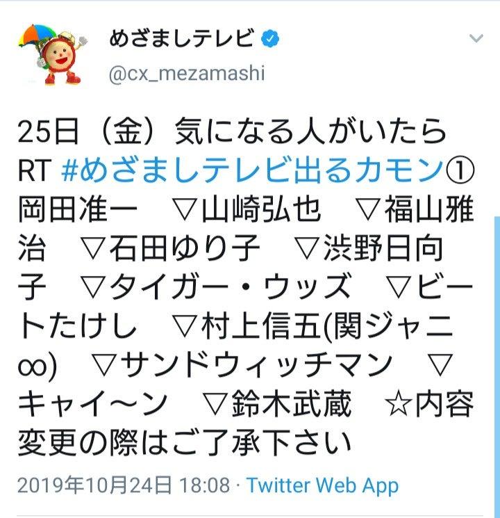 関ジャニ∞ブログ村上