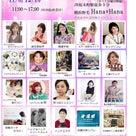 美力あんさんぶると横浜Heartフェアに参加させていただきます!!の記事より
