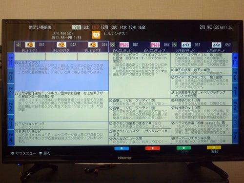 番組 表 テレビ