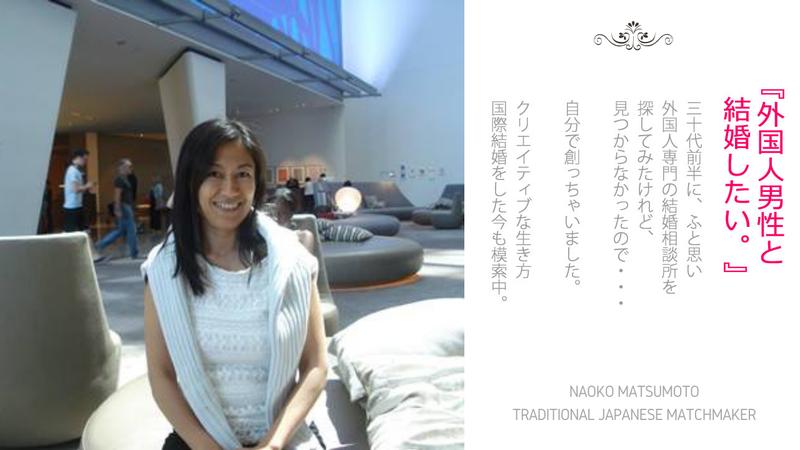 国際結婚相談所 アメリカ 松本直子 まつもとなおこ