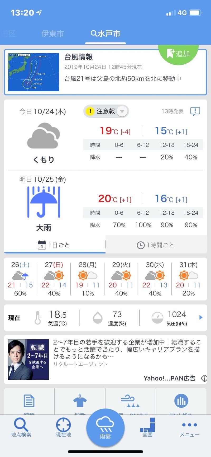 天気 予報 市 の 水戸