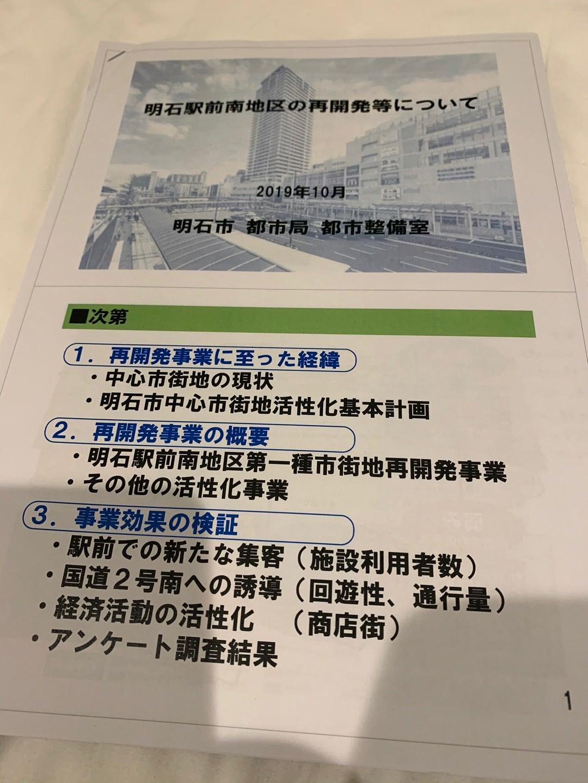 都市整備委員会の視察(明石市、姫路市)
