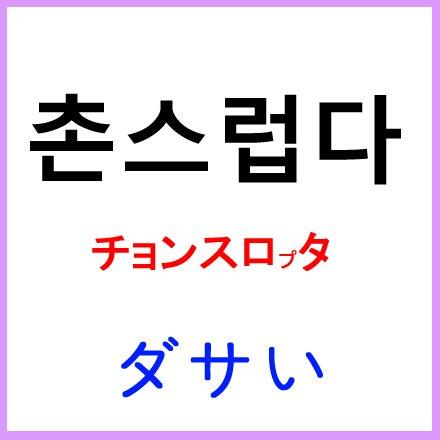ハングル 文字 単語