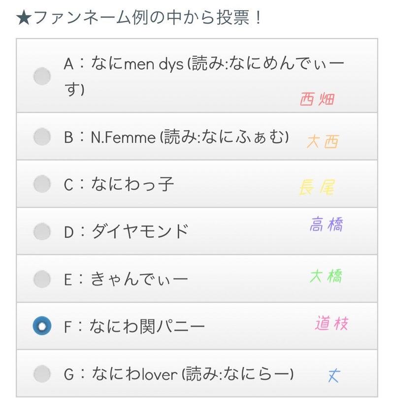 ネーム ファン なにわ 男子 草間リチャード敬太が考える『Aぇ!groupのアンコールとファンネーム』とは?