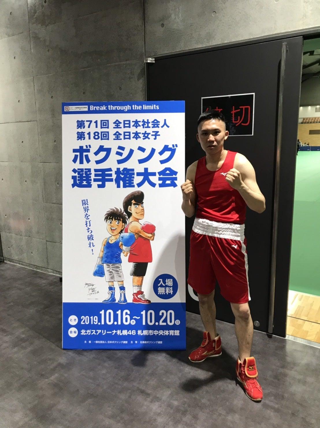 第71回全日本社会人ボクシング選手権出場 | 毎日を楽しく元気に ...