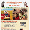 10/25金 アフリカンライブは、みんな笑顔でハイタッチ!の画像