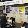 ものづくりフェア2019年(福岡)の画像