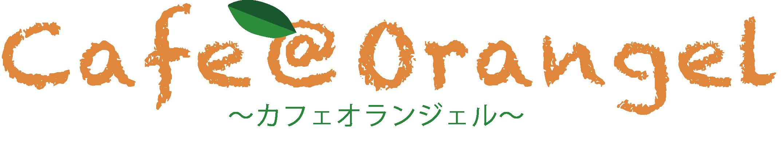Cafe@Orangel(カフェオランジェル)
