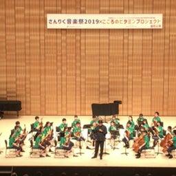 画像 ⑤佐渡裕&スーパーキッズ・オーケストラさんりく音楽祭2019こころのビタミンプロジェクトin釜石 の記事より 8つ目