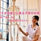 【12/13(金)名古屋開催】身体全体から見る子宮のお話~宿す・産む・育む 女性の生きるちから~の記事より