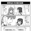 レジ友●29話「留学生たちの謎の会話」の画像