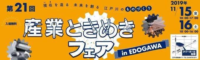 産業ときめきフェア in EDOGAWA