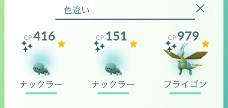 色 違い go ナックラー ポケモン