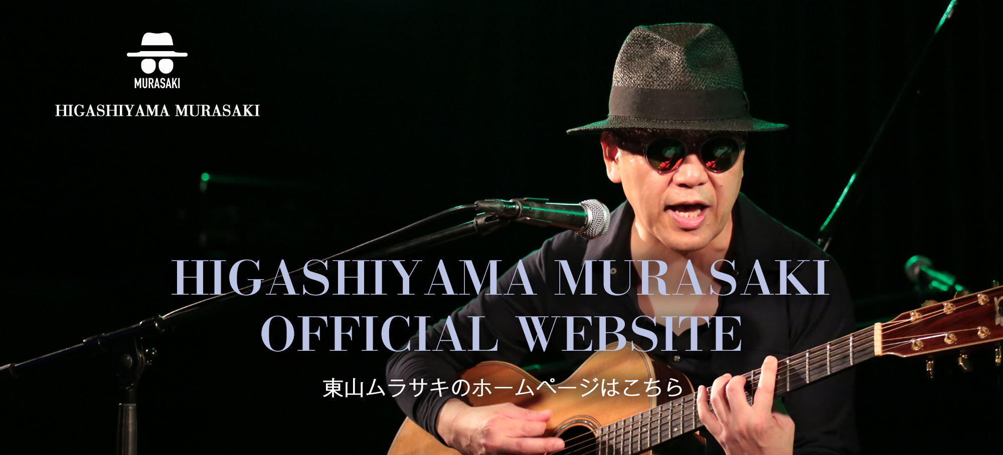 東山ムラサキのホームページ完成