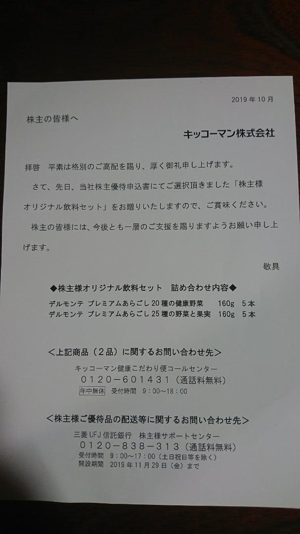 株主優待 キッコーマン