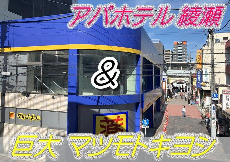 【新マットレス購入!】足立区綾瀬にアパホテル(APA HOTEL)と巨大マツモトキヨシが誕生☆9