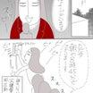 【29】-しくじり店長出逢い編-