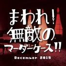 トリプルコラボ公演・舞台『まわれ!無敵のマーダーケース』情報解禁!の記事より