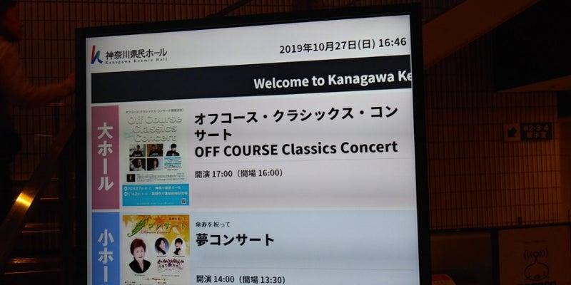 コース クラシックス コンサート オフ
