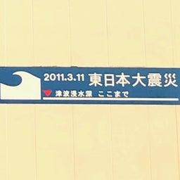 画像 ⑤佐渡裕&スーパーキッズ・オーケストラさんりく音楽祭2019こころのビタミンプロジェクトin釜石 の記事より 5つ目