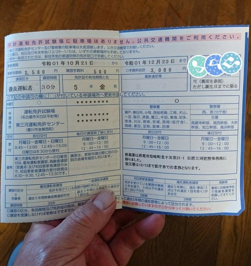 小牧 警察署 免許更新