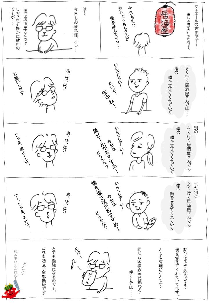 古田漫画 ~居酒屋さんにての記事より