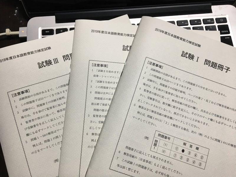 日本 語 教育 能力 検定 試験 解答 速報