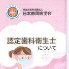 【重要!!】認定歯科衛生士を目指す方への記事より