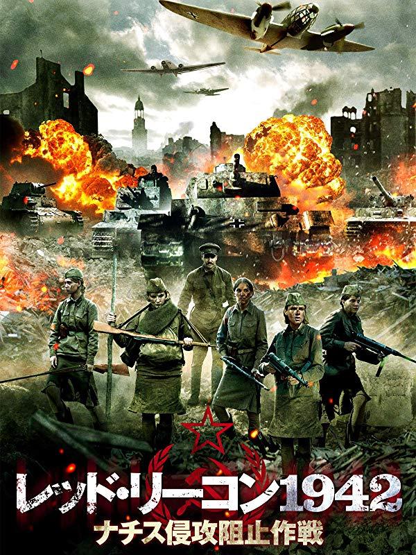 誰も知らないZ級映画とプラモデル日記。女性兵士たちの活躍を描く戦争アクション映画。