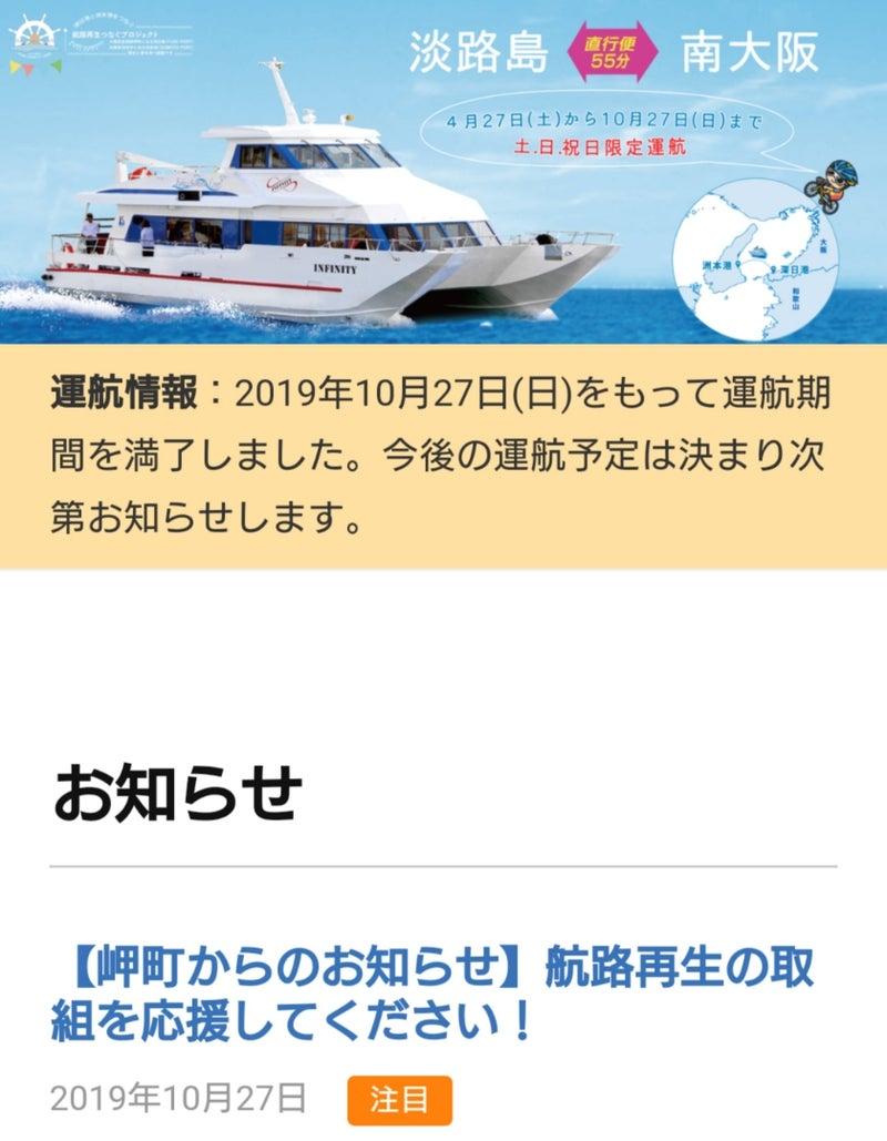 フェリー 淡路島 大阪 から