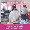 11/21(木)Mama&Babyうたおうトライアルクラス開催!!の画像